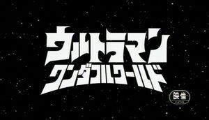 Ultraman-Wonderful-World-Title-Card.jpg