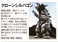 Gorg Silvergon