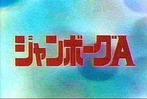 Jumborg Ace (series)