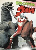 Gigasaurus-Ultraman-Great-May-2020-01-ver2