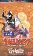 Ultraman-Tiga-TFO-VHS