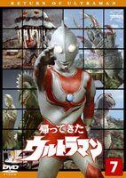 Return of Ultraman Vol.7 2010