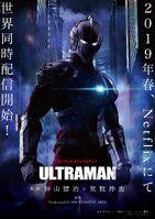 Ultraman2019NetflixPoster
