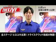 全ステージに主人公・ヒロユキ出演 !『ウルトラヒーローズEXPO THE LIVE』全国6都市で開催!