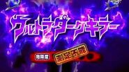 Vs ウルトラダークキラー〈ぱちんこウルトラバトル烈伝 戦えゼロ!若き最強戦士〉