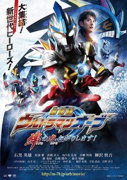 Poster Ultraman Orb The Movie.jpg
