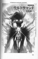 Fuji & Ultraman F