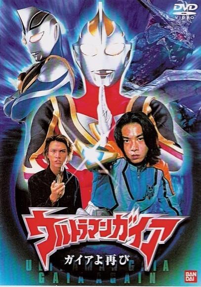Ultraman Gaia: Gaia Again
