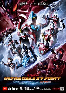 Ultra Galaxy Fight New Generation Heroes.jpg