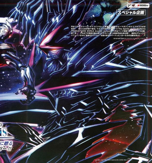 Mirror Master (Another Genesis)