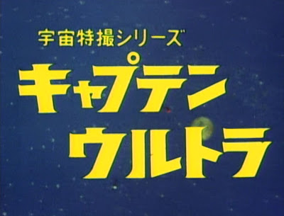 Captain Ultra (series)