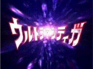 Ultraman Tiga.jpg