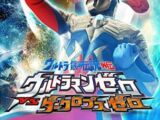 Ultra Galaxy Legend Gaiden: Ultraman Zero vs. Darklops Zero