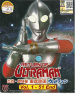 Return of ultraman dvd