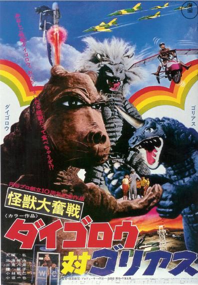 Daigoro vs Goliath