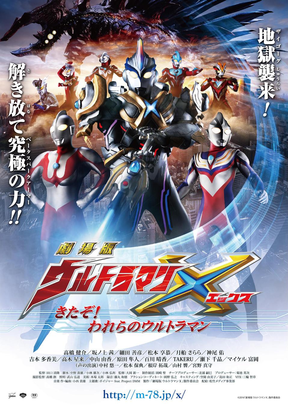 FigureGunplaFan/Ultraman Ginga X & Ultraman X Movies gets a limited theatrical release in the US!