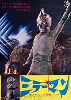 ミラーマン 生きかえった恐竜アロザ (1972), 東宝チャンピオンまつり.jpeg