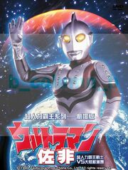 Ultraman Zoffy.jpg