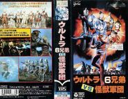 Six ultra brothers VHS