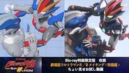 【ちょい見せ視聴動画】「劇場版ウルトラマンR/B セレクト! 絆のクリスタル」Blu-ray映像特典『メイキング<特撮編>』