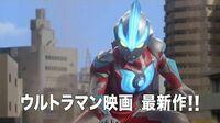 特報!『劇場版 ウルトラマンギンガS 決戦!ウルトラ10勇士!!』