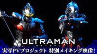 アニメ「ULTRAMAN」実写PVプロジェクト、特別メイキングCM公開!