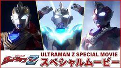 6 20(土)~新番組『ウルトラマンZ(ゼット)』スペシャルムービー【初公開映像満載!】-0