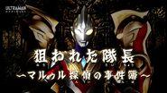 Ultraman Trigger New Generation Tiga Episode 13 Title