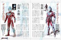Ginga Concept Art