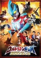 Ultraman-Ginga-Poster