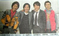 Shunji, Yoshioka, Hiroshi & Tsuruno behind the scene