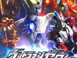 Ultraman Zero Gaiden: Killer the Beatstar
