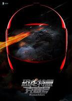 Koseidon Remake Poster