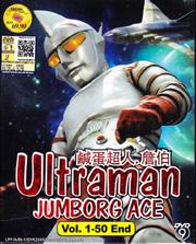 Jumborg ace dvd.PNG