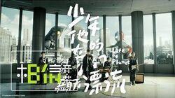 Mayday五月天 少年他的奇幻漂流 Life of Planet Official Music Video-3