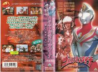 UD-The-Return-of-Hanejiro-VHS-(Complete-Edition)