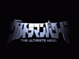 Ultraman: The Ultimate Hero