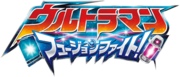 Fusion Fight Logo Geed.png