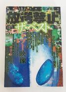 Housoukinshi 01