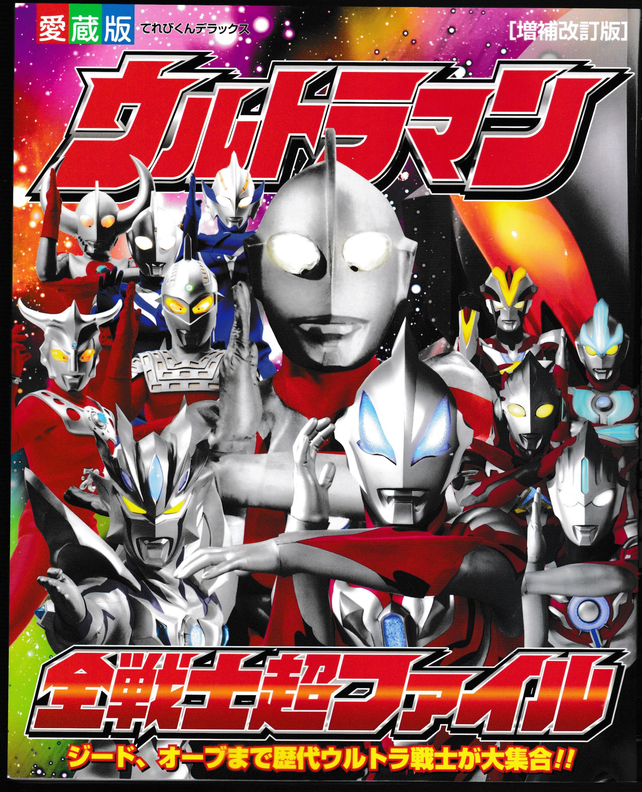 Crazybeard1234/All Ultraman File 2017
