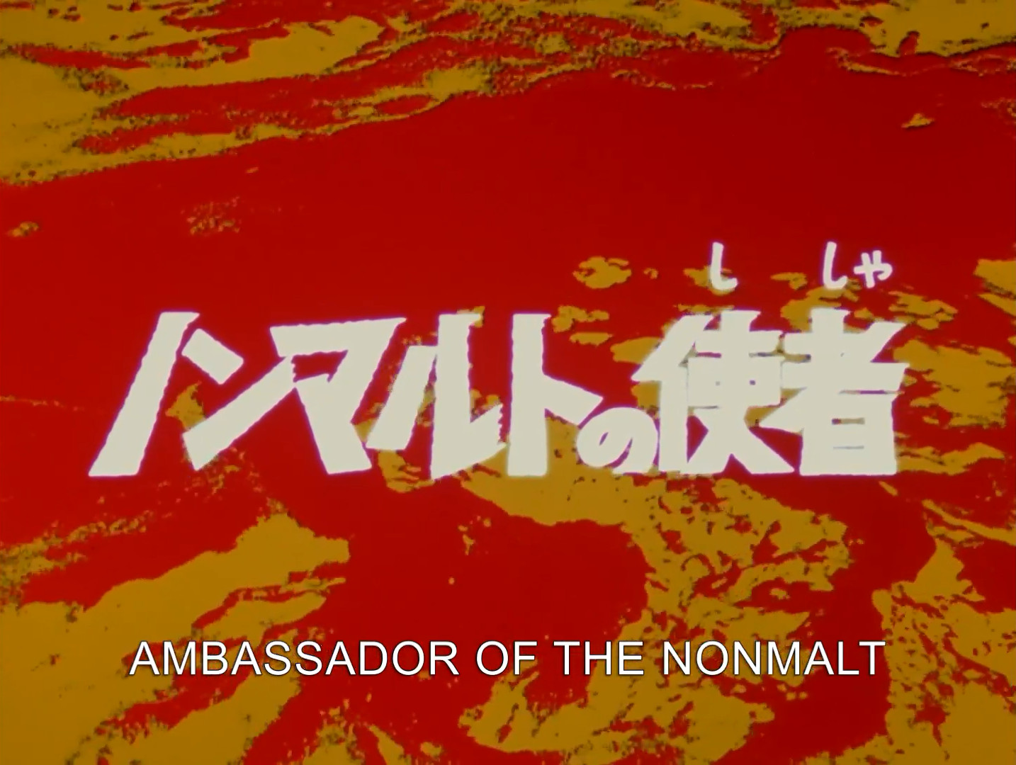 Ambassador of the Nonmalt