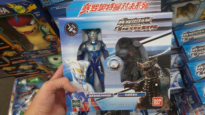 FigureGunplaFan/Xyuehong (aka FigureGunplaFan's) Ultraman 2-pack Sightings