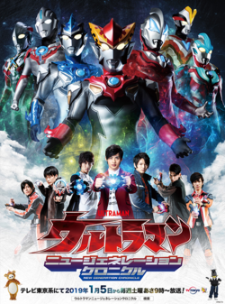 Poster Ultraman New Generation Chronicle.png