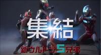 Ultra Warriors vs Evil Ultras 2