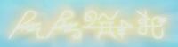 Taro Distress Signal