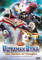 UD-The-Return-of-Hanejiro-DVD-(Speedy)