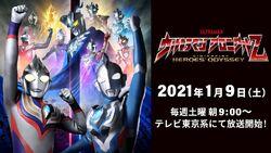 UltramanChronicleZ.jpg
