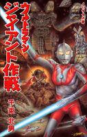 Ultraman giant novel cover