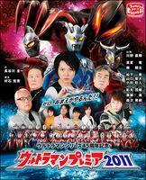 Ultraman Premier 2011 Osaka