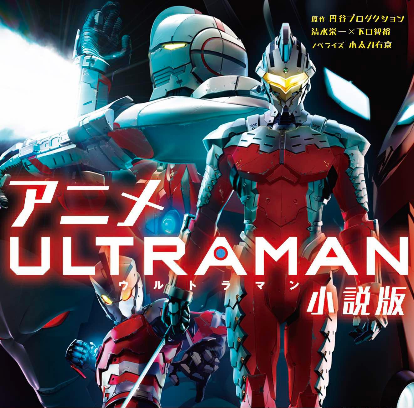 Anime ULTRAMAN Novel